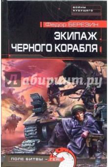 Березин Федор Дмитриевич Экипаж черного корабля: Роман