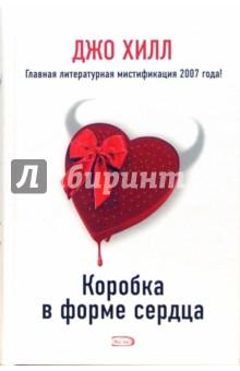 Хилл Джо Коробка в форме сердца: Роман