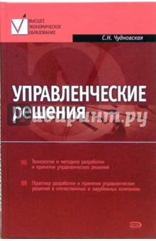 Чудновская Светлана Управленческие решения: учебник