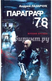 Лазарчук Андрей Параграф 78 (По мотивам одноименных рассказа И.И. Охлобыстина и сценария М.Л. Хлебородова)