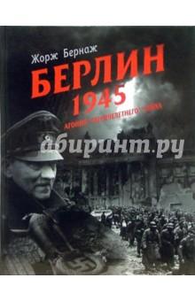 """Бернаж Жорж Берлин 1945. Агония """"тысячелетнего"""" рейха"""