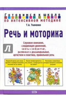 Ткаченко Татьяна Александровна Речь и моторика
