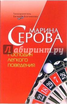 Серова Марина Сергеевна Господин легкого поведения: Повесть