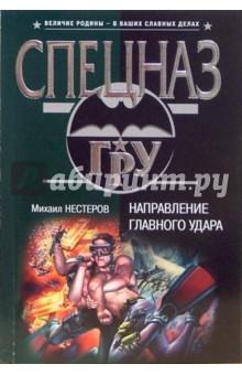Нестеров Дмитрий Направление главного удара: Роман (мяг)