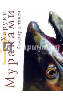Мураками Харуки Вампир в такси: Рассказы (мяг)