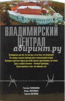 Галаншина Татьяна, Закурдаев Игорь, Логинов Сергей Владимирский централ