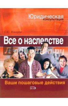Макаров Сергей Владимирович Все о наследстве. Ваши пошаговые действия