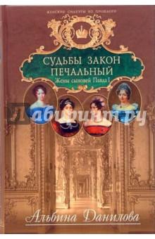 Данилова Альбина Судьбы закон печальный. Жены сыновей Павла I. Биографические хроники