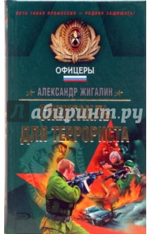 Жигалин Александр Спектакль для террориста: Роман