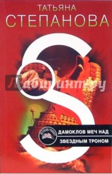Степанова Татьяна Юрьевна Дамоклов меч над звездным троном (мяг)