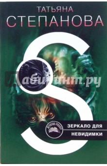 Степанова Татьяна Юрьевна Зеркало для невидимки (мяг)