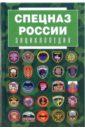 Степаков В.. Спецназ России. Энциклопедия