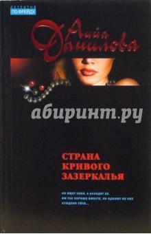 Данилова Анна Васильевна Страна кривого зазеркалья: Повесть (мяг)