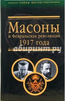 Шубин Александр Владленович, Брачев Виктор Масоны и Февральская революция 1917 года