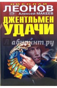 Леонов Николай Иванович Джентльмен удачи. Оборотни в погонах: Повести