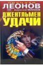 Леонов Николай Иванович. Джентльмен удачи. Оборотни в погонах: Повести