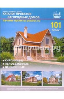 Каталог проектов загородных домов (101 проект)