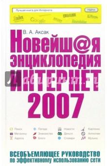 Аксак Валерий Новейшая энциклопедия Интернет 2007
