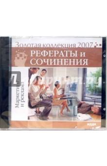 Золотая коллекция 2007. Рефераты и сочинения. Маркетинг и реклама (CD)