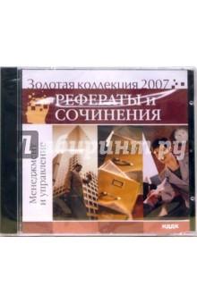 Золотая коллекция 2007. Рефераты и сочинения. Менеджмент и управление (CDpc)