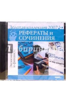 Золотая коллекция 2007. Рефераты и сочинения. Экономика и финансы (CD)