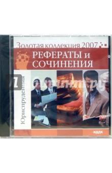 Золотая коллекция 2007. Рефераты и сочинения. Юриспруденция (CDpc)