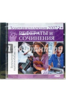 Золотая коллекция 2007. Рефераты и сочинения. Бухгалтерия и налогообложение (CD)