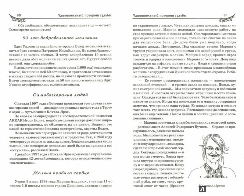Иллюстрация 1 из 45 для Человек. Рекорды, увлечения, достижения - Михаил Коляда | Лабиринт - книги. Источник: Лабиринт