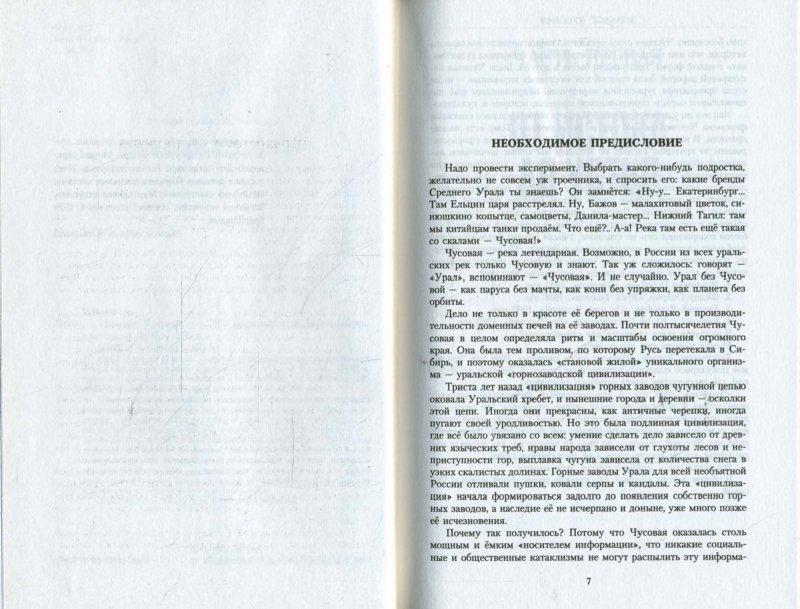 Иллюстрация 1 из 5 для Message: Чусовая - Алексей Иванов   Лабиринт - книги. Источник: Лабиринт