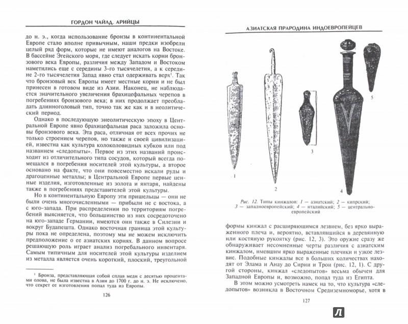 Иллюстрация 1 из 10 для Арийцы. Основатели европейской цивилизации - Гордон Чайлд   Лабиринт - книги. Источник: Лабиринт