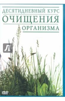 Десятидневный курс очищения организма (DVD)