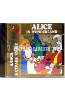 Алиса в Стране Чудес (CDpc)