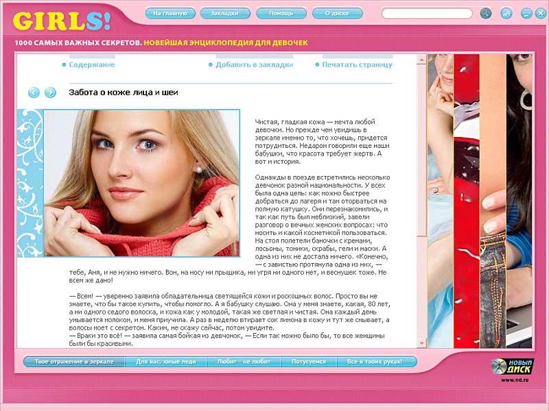 Иллюстрация 1 из 16 для Girls! 1000 самых важных секретов (CDpc) | Лабиринт - софт. Источник: Лабиринт