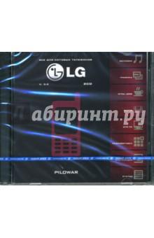 Все для сотовых телефонов. LG (2CD - jewel)