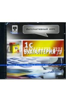Интерактивный курс 1С: Бухгалтерия 7.7 (CDpc)