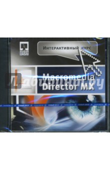 Интерактивный курс Macromedia Director MX (CD-jewel)