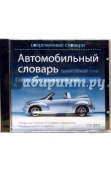 Автомобильный словарь. Англо-русско-английский (CDpc)