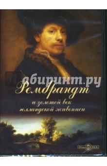 Рембрандт и золотой век голландской живописи (CDpc)
