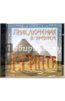 Приключения в Древнем Египте (CD)