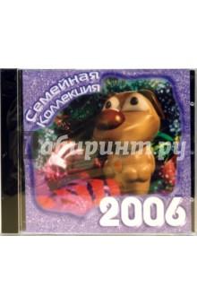 Семейная коллекция 2006 (CD)