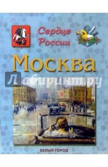 Жукова Людмила Николаевна Москва. Сердце России