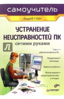 Стоян Андрей Устранение неисправностей ПК своими руками