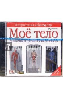 Мое тело. Анатомия и физиология (CDpc)