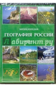 География России (CDpc)
