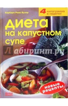 Диета на капустном супеДиетическое и раздельное питание<br>Диета на капустном супе - это сбалансированный комплекс питания, который подарит вам здоровье и красоту. Вам больше не придется подсчитывать калории. С помощью четырехнедельной диеты, приведенной в этой книге, вы легко обретете фигуру вашей мечты.<br>- эффективная диета;<br>- капустные супы на каждый сезон;<br>- полноценный рацион.<br>Капустные супы помогут вам стать стройными и энергичными!<br>