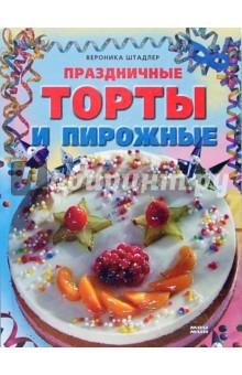 Штадлер Вероника Праздничные торты и пирожные