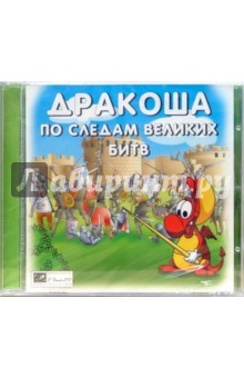 Дракоша: по следам великих битв (CD)