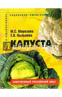 Капуста. Пособие для садоводов-любителейОвощи, фрукты, ягоды<br>В России капуста - одна из основных овощных культур, занимающая 40% посевных площадей. Норма ее потребления на человека в год составляет 24 кг. Она дает высокие урожаи, морозостойка и хранится до мая-июня. Некоторые виды капусты (кольраби, пекинскую, цветную) можно выращивать в защищенном грунте. Помимо высокого содержания витамина С, в капусте обнаружен противоязвенный витамин U. Кроме того, свежая и квашеная капуста предписана при атеросклерозе, подагре, желчнокаменной болезни, гастритах, колитах, холециститах. Все виды капусты используются в свежем и переработанном виде. Ее квасят, тушат, варят, маринуют, консервируют, сушат и замораживают. В книге даны практические рекомендации по выращиванию разных сортов капусты на приусадебном участке.<br>Цветные иллюстрации А.П. Зарубина.<br>Бумага мелованная.<br>
