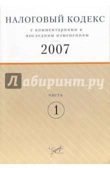 Налоговый кодекс 2007 с комментариями к последним изменениям. Часть 1