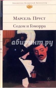 Пруст Марсель Содом и Гоморра